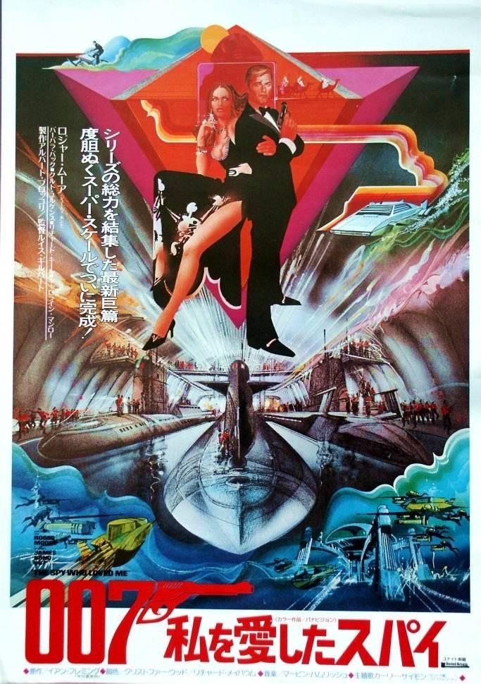 Der Spion der mich liebte - Japan Presse Poster (front)