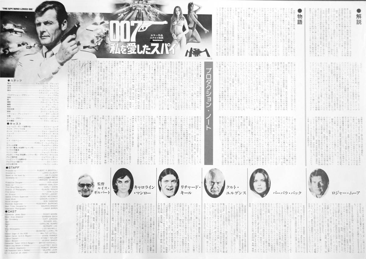 Der Spion der mich liebte - Japan Presse Poster (back)