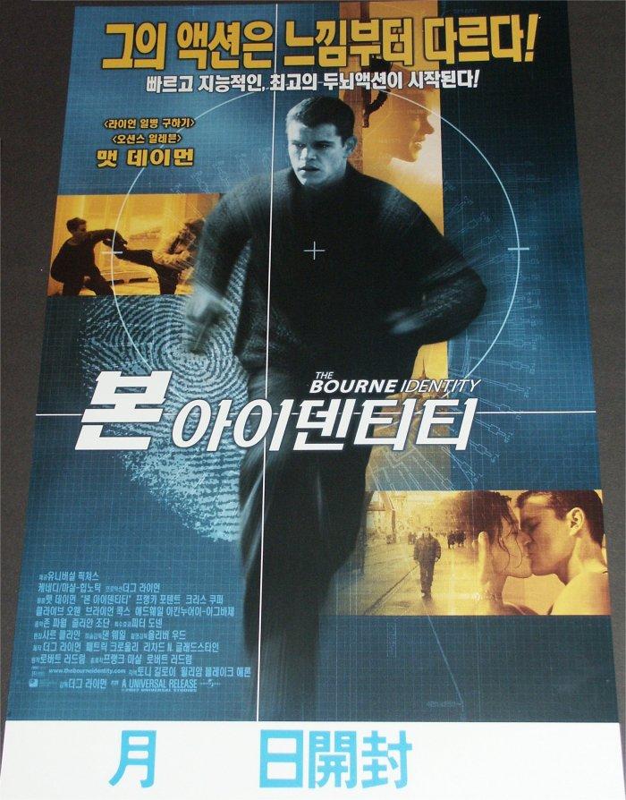 Die Bourne-Identität (Korea-Poster)