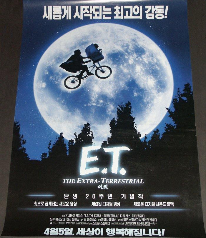 E.T. - Der Außerirdische (Korea-Poster)
