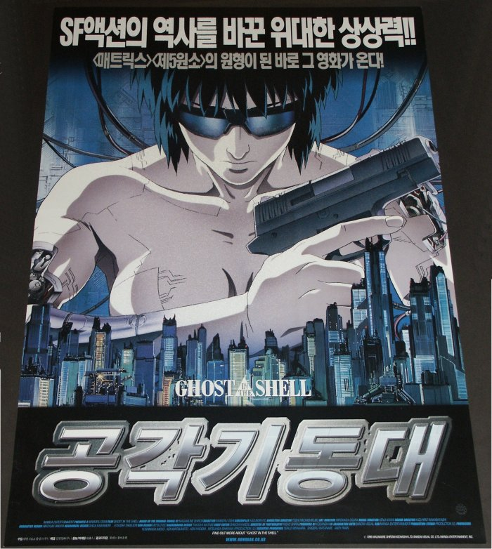Ghost in The Shell (Korea-Poster - Version I)