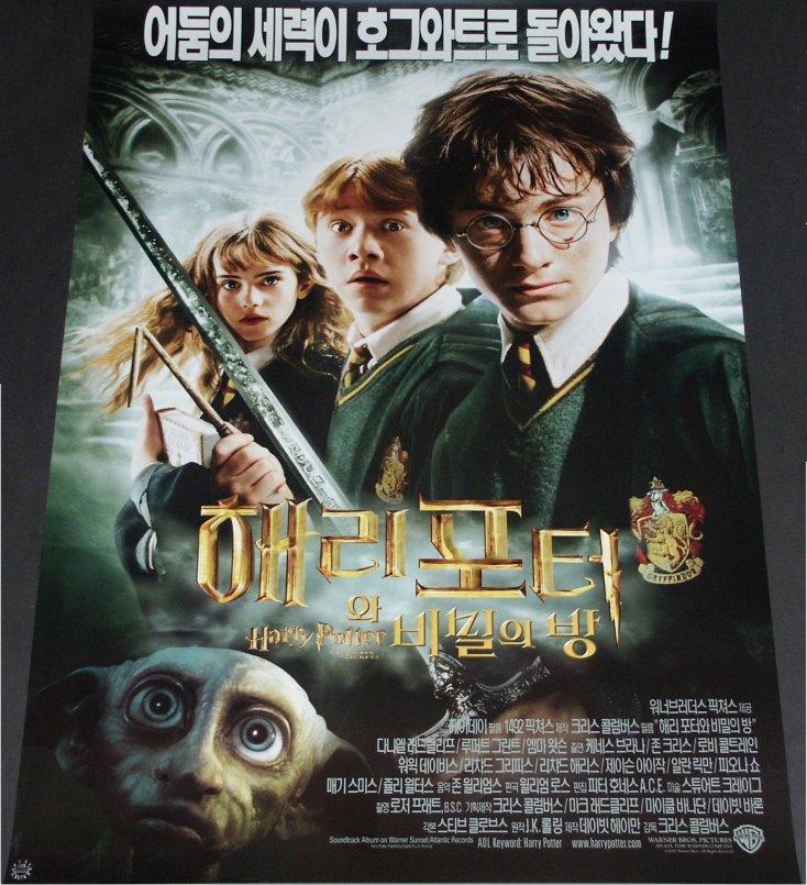 Harry Potter und die Kammer des Schreckens (Korea-Poster)