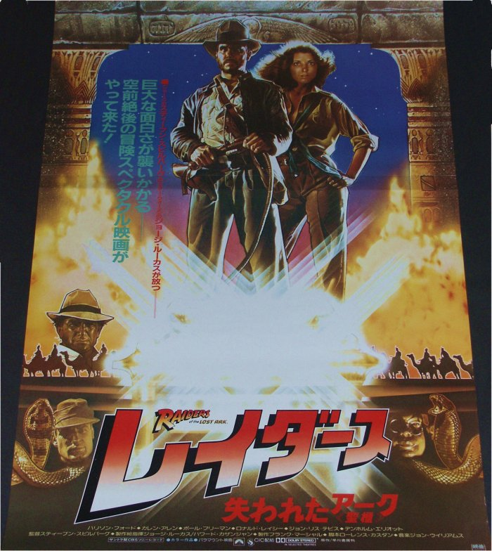 Indiana Jones - Jäger des verlorenen Schatzes (Japan-Poster)