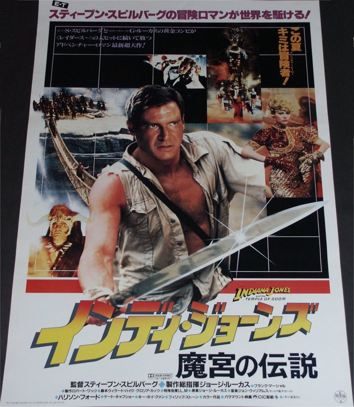 Indiana Jones und der Tempel des Todes - Version 1 (Japan-Poster)