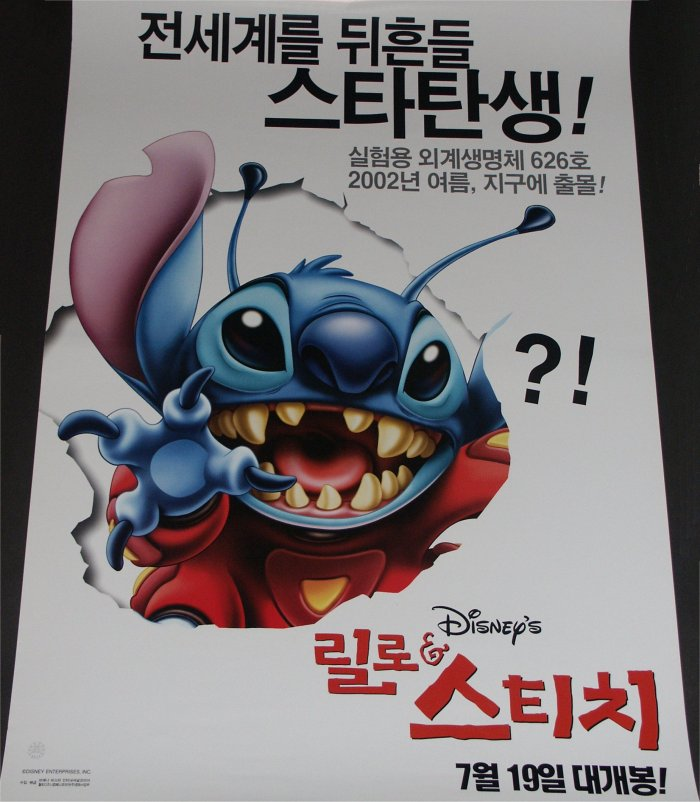 Disney´s Lilo & Stitch (Korea-Poster)