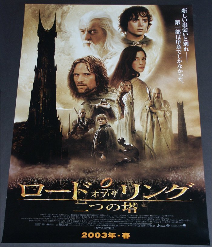 Der Herr der Ringe - Die zwei Türme (Japan-Poster)