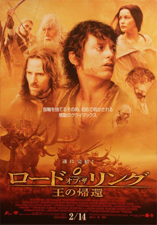 Der Herr der Ringe - Die Rückkehr des Königs (Japan-Poster)