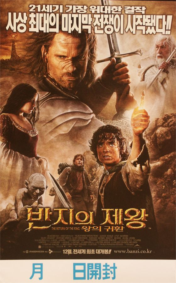 Der Herr der Ringe - Die Rückkehr des Königs (Korea-Poster)