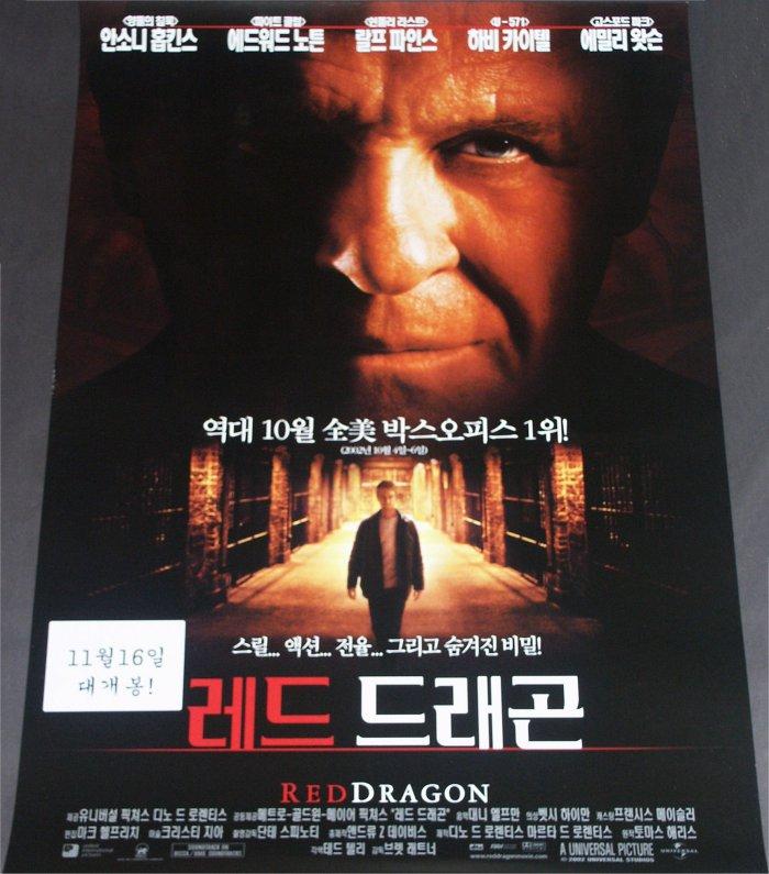 Roter Drache (Korea-Poster)