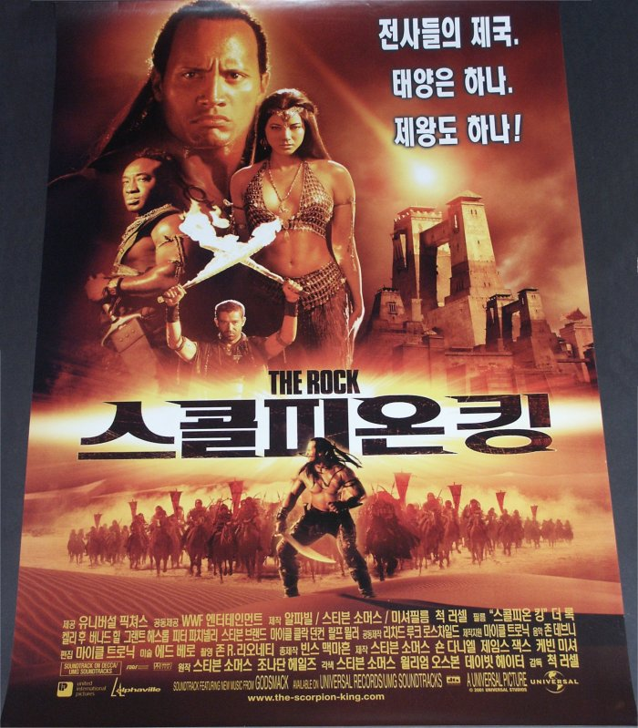 Scorpion King (Korea-Poster)