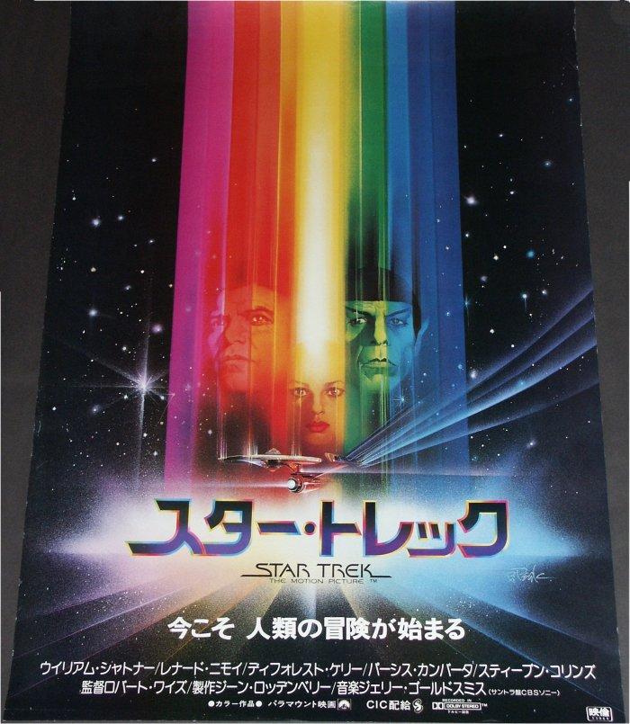 Star Trek - Der Film (Japan-Poster)