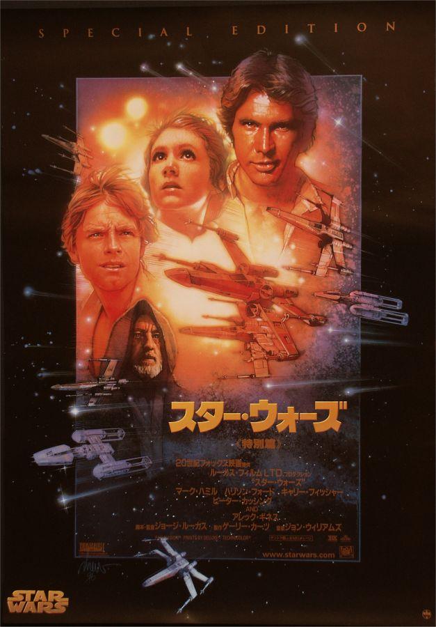 Star Wars - Neue Hoffnung SE (Japan-Poster)