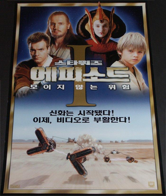 Star Wars - Episode I (Korea-Poster)