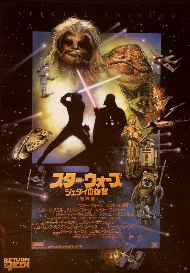 Star Wars - Die Rückkehr der Jedi-Ritter SE (Japan-Poster)