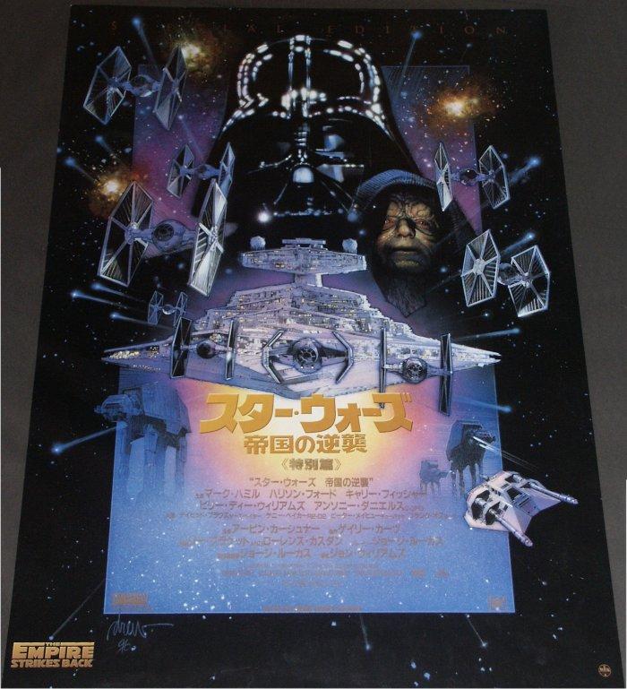 Star Wars - Das Imperium schlägt zurück SE (Japan-Poster)