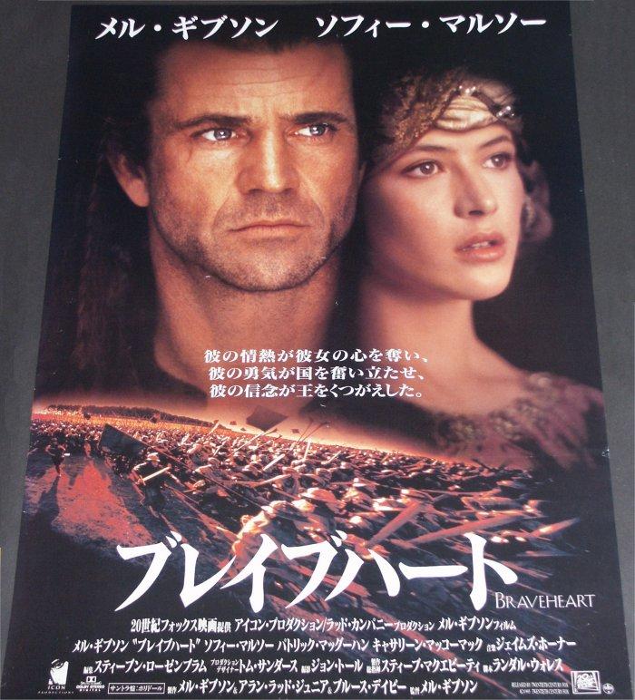 Braveheart (Japan-Poster)