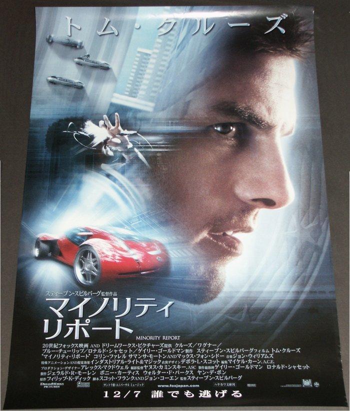 Minority Report (Japan-Poster)
